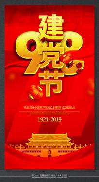 建党节庆祝建党98周年海报