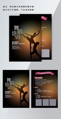 简洁现代风芭蕾双面DM单页