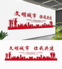 建设文明城市文化墙