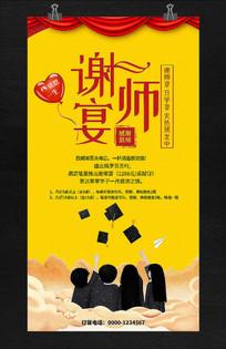 金榜题名谢师宴高考喜榜海报