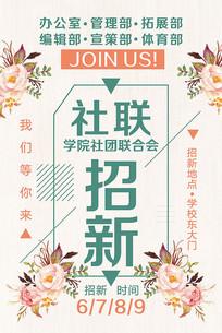 开学季社团招新海报