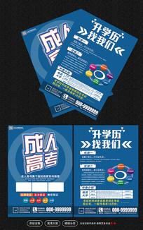 蓝色成人高考宣传单设计