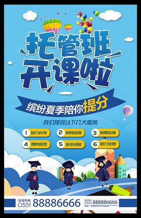 蓝色夏季招生宣传海报