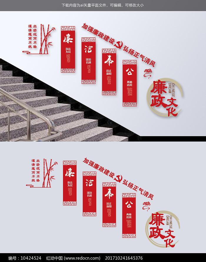 廉洁奉公党建廉政文化墙楼梯墙
