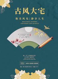 绿金中国风房地产海报