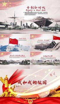 pr水墨中国风党政开场片头视频模板