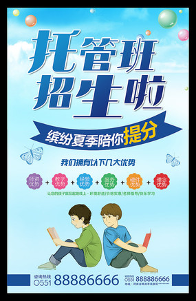 清新夏季招生宣传海报