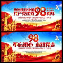 七一建党节建党98周年宣传栏