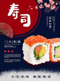 日式寿司餐饮海报设计