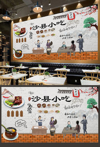 沙县小吃背景墙