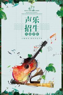 声乐艺考培训音乐招生宣传海报