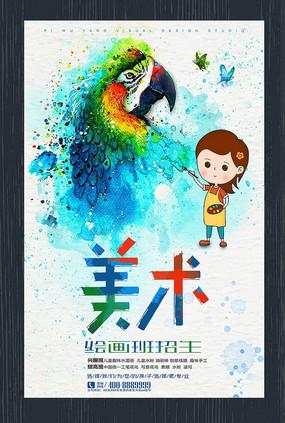 水彩美术班招生海报