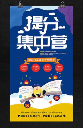 暑假提分一对一辅导班招生海报