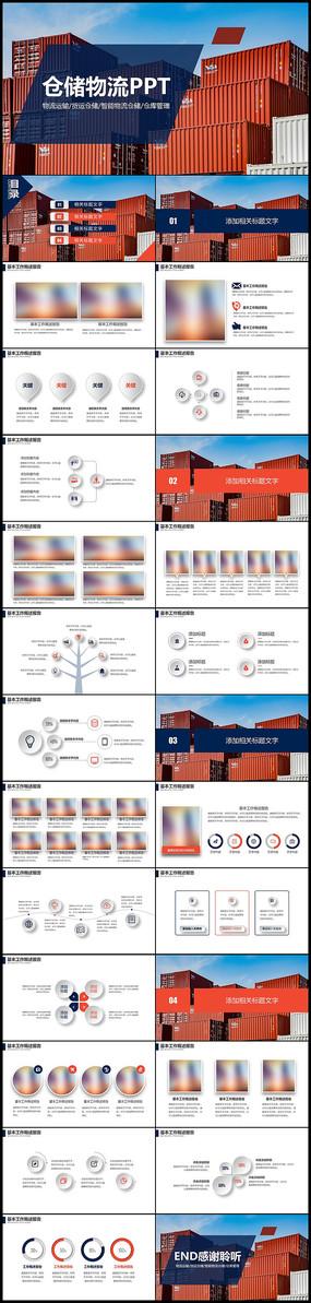 微立体智能仓储管理货车物流运输PPT