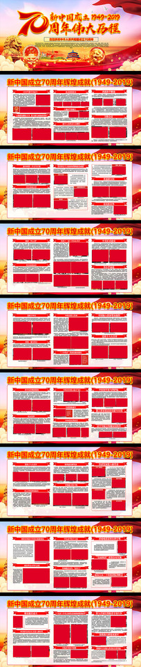 新中国成立70周年国庆展板