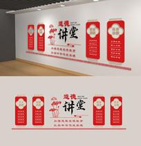 新中式中国风道德讲堂校园文化墙