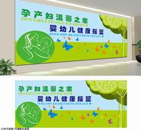 医院妇产科文化墙设计