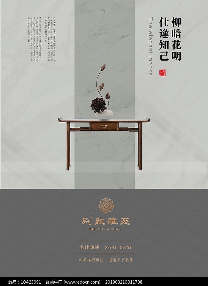 中国风房地产海报图片