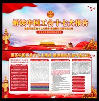 中国工会十七大报告宣传展板