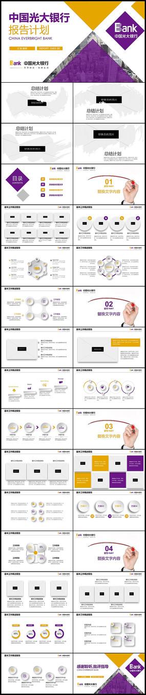 紫色中国光大银行总结计划报告PPT模板