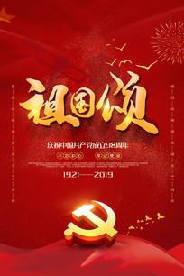 祖国颂建党98周年海报