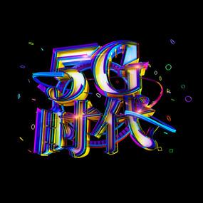 5G时代立体炫酷梦幻透感幻层艺术字