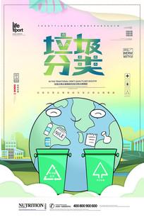 大气创意垃圾分类海报
