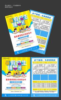 暑假招生辅导班宣传单设计