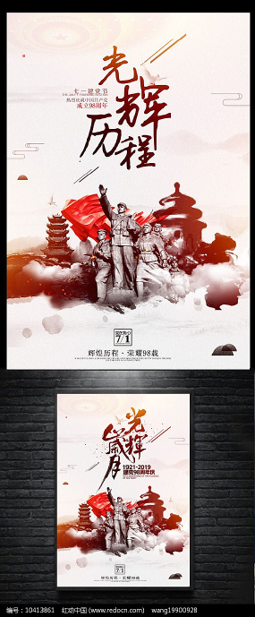 中国风七一建党节宣传海报