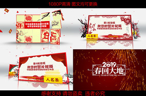 2019简洁大气春节拜年AE模板