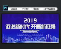 2019蓝色科技互联网科技会议背景板