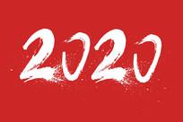 2020年毛笔艺术字