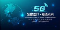 5G主题企业科技感创意展板