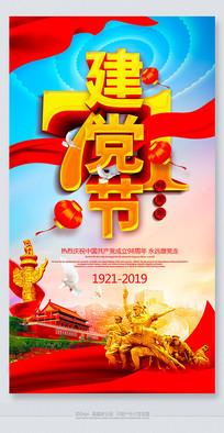 71建党节时尚创意节日海报