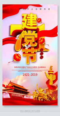 71建党节最新精品节日海报