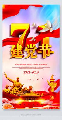炫彩大气七一建党节海报