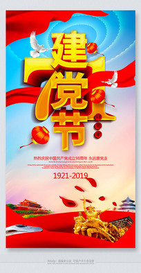 炫彩时尚七一建党节海报素材