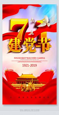 炫彩最新71建党节海报素材