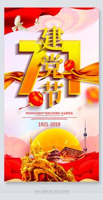 创意大气七一建党节节日海报