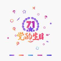 党的生日字体元素