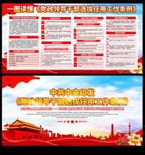 党政领导干部选拔任用工作条例宣传展板