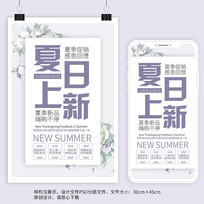 淡雅简约夏日上新宣传海报