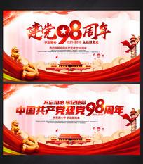 大气建党节建党98周年海报