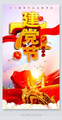 大气时尚七一建党节节日海报