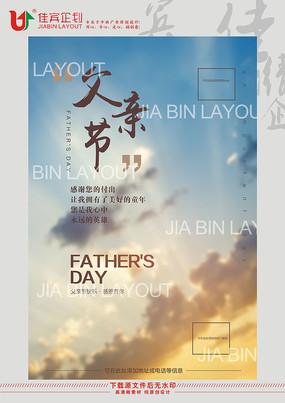 父亲节宣传设计海报 PSD