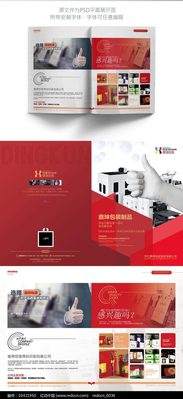 广告印刷公司对折页设计图片