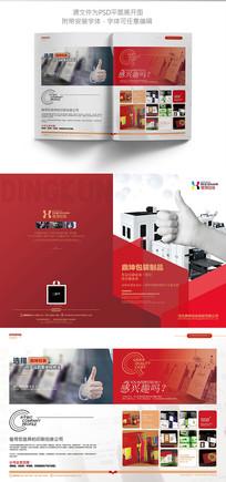 广告印刷公司对折页设计