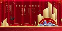 红色创意大气地产展板设计