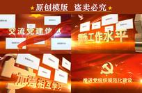 红色党建图文片头AE模版