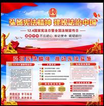 弘扬宪法精神建设法治中国宣传展板